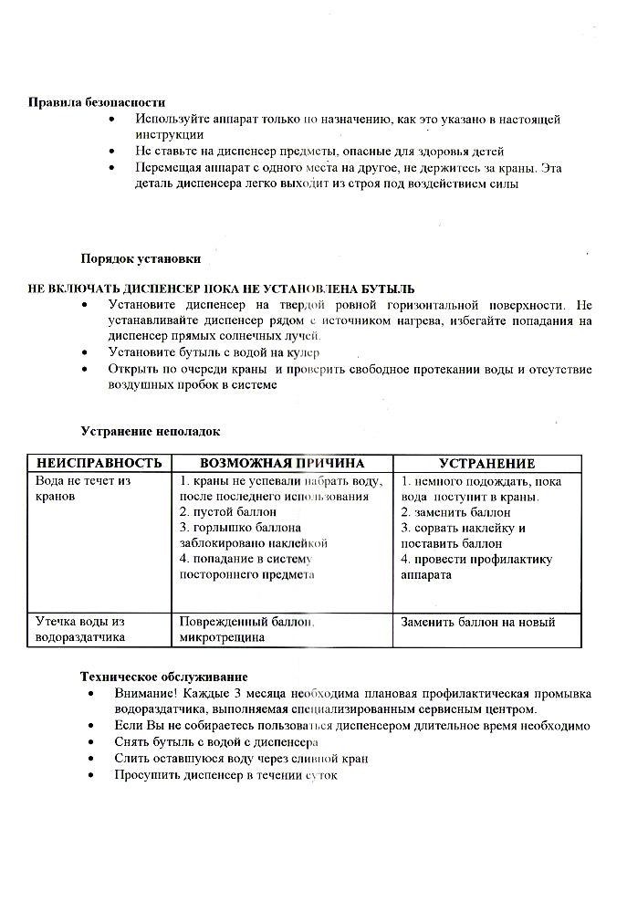 кулер Aqua Work 0.7-LD/B паспорт