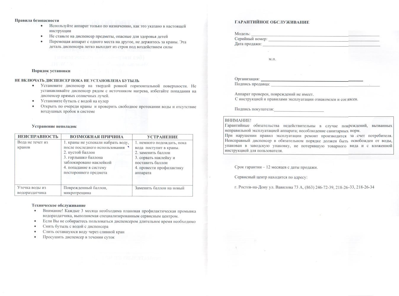 кулер Aqua Work 0.7-LW паспорт