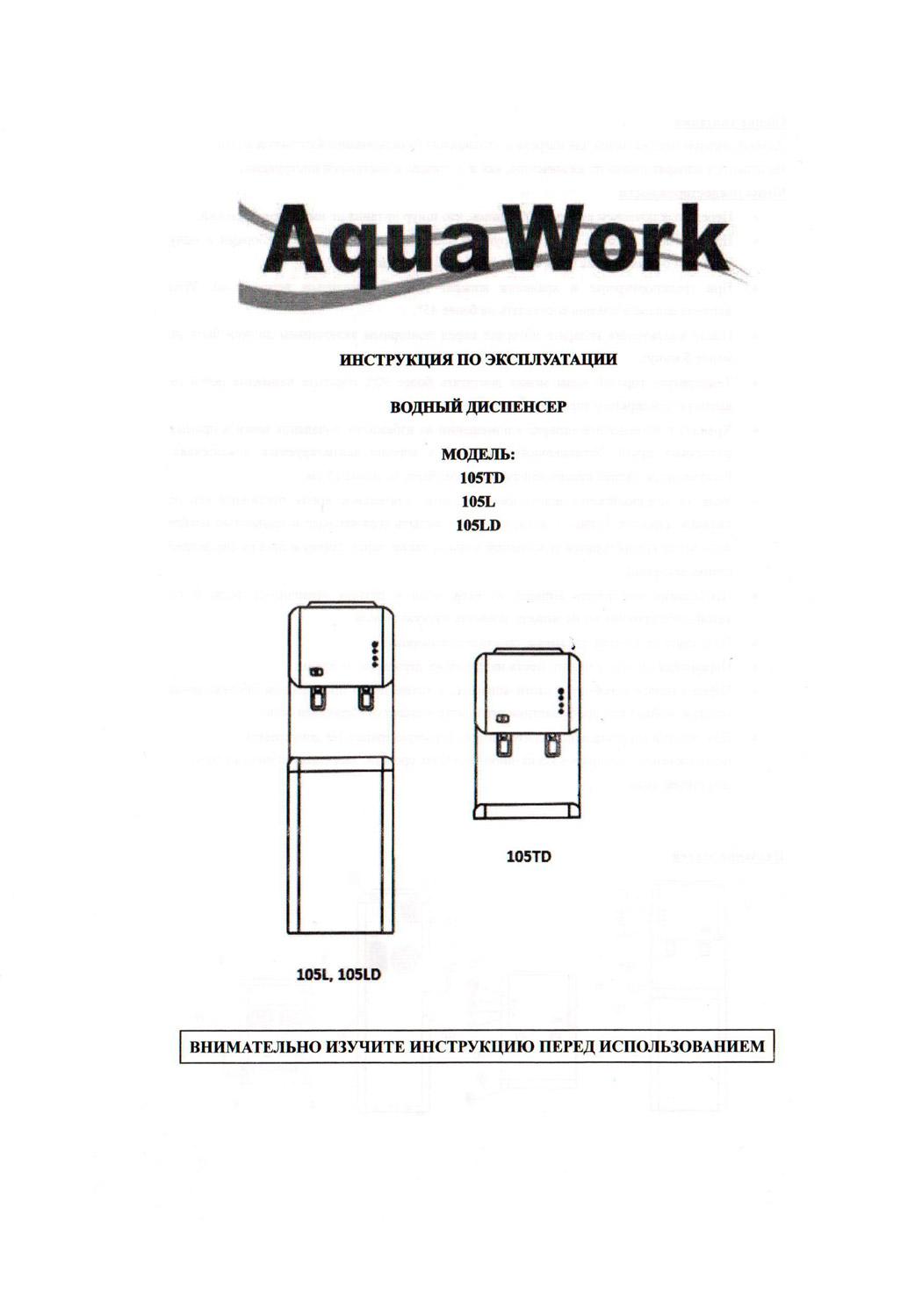 ����� Aqua Work 105 �������