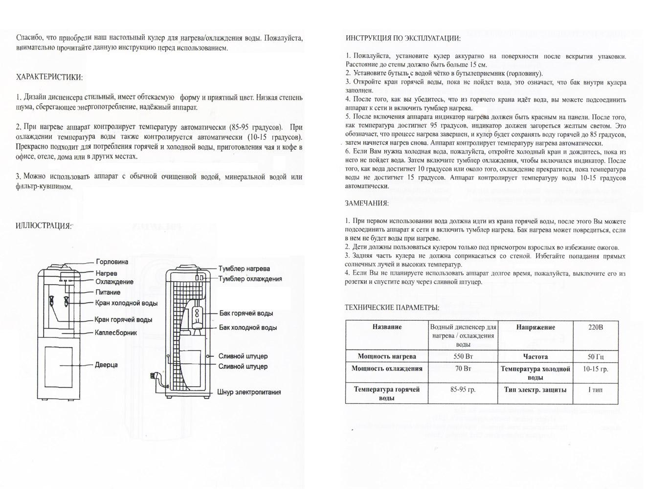 кулер Aqua Work 16-LD/D-N паспорт