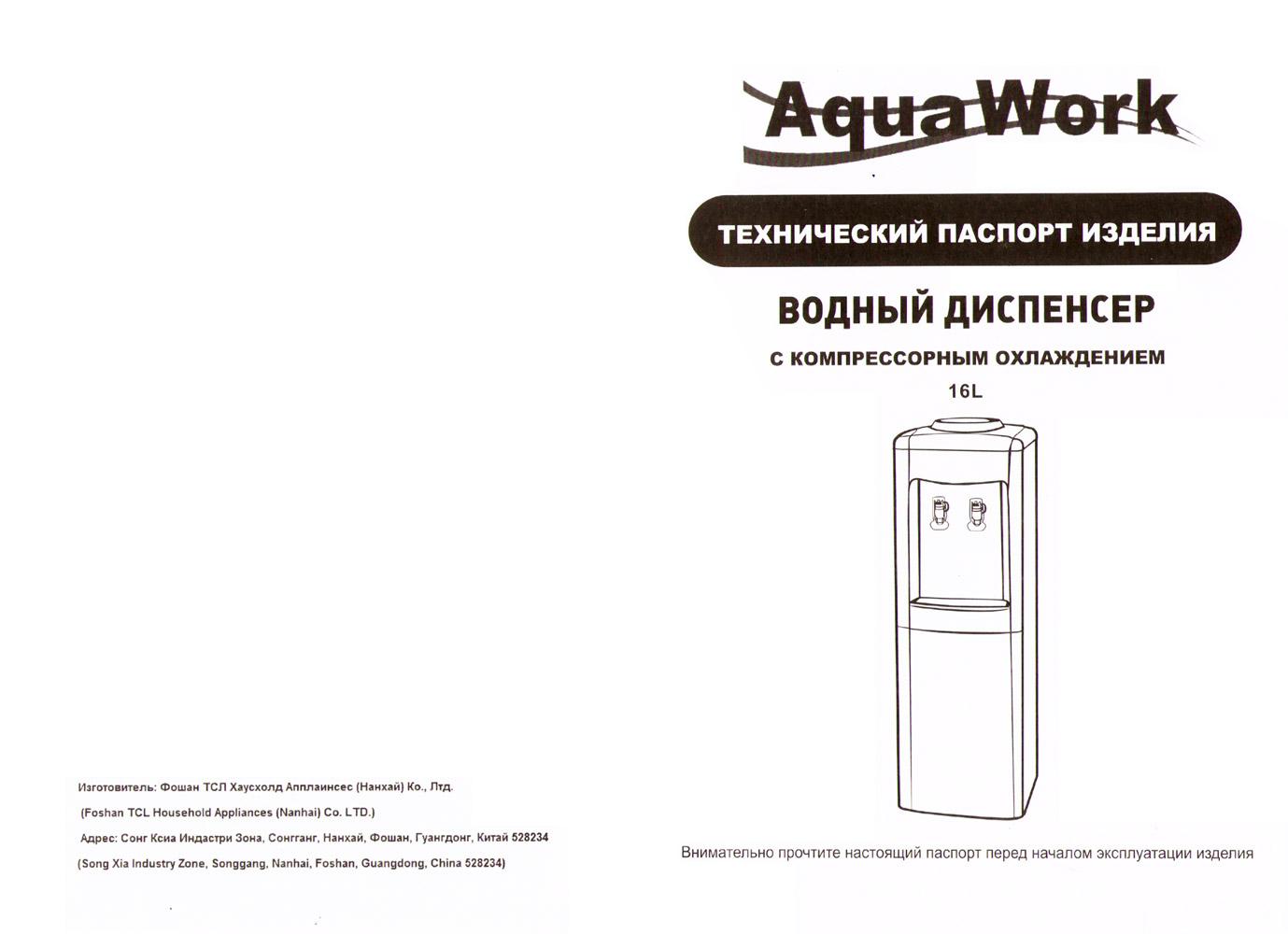 кулер Aqua Work 16-L паспорт