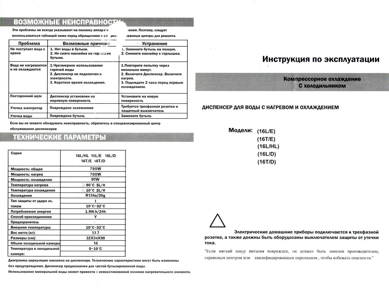 кулер Aqua Work 16-L/HLN паспорт