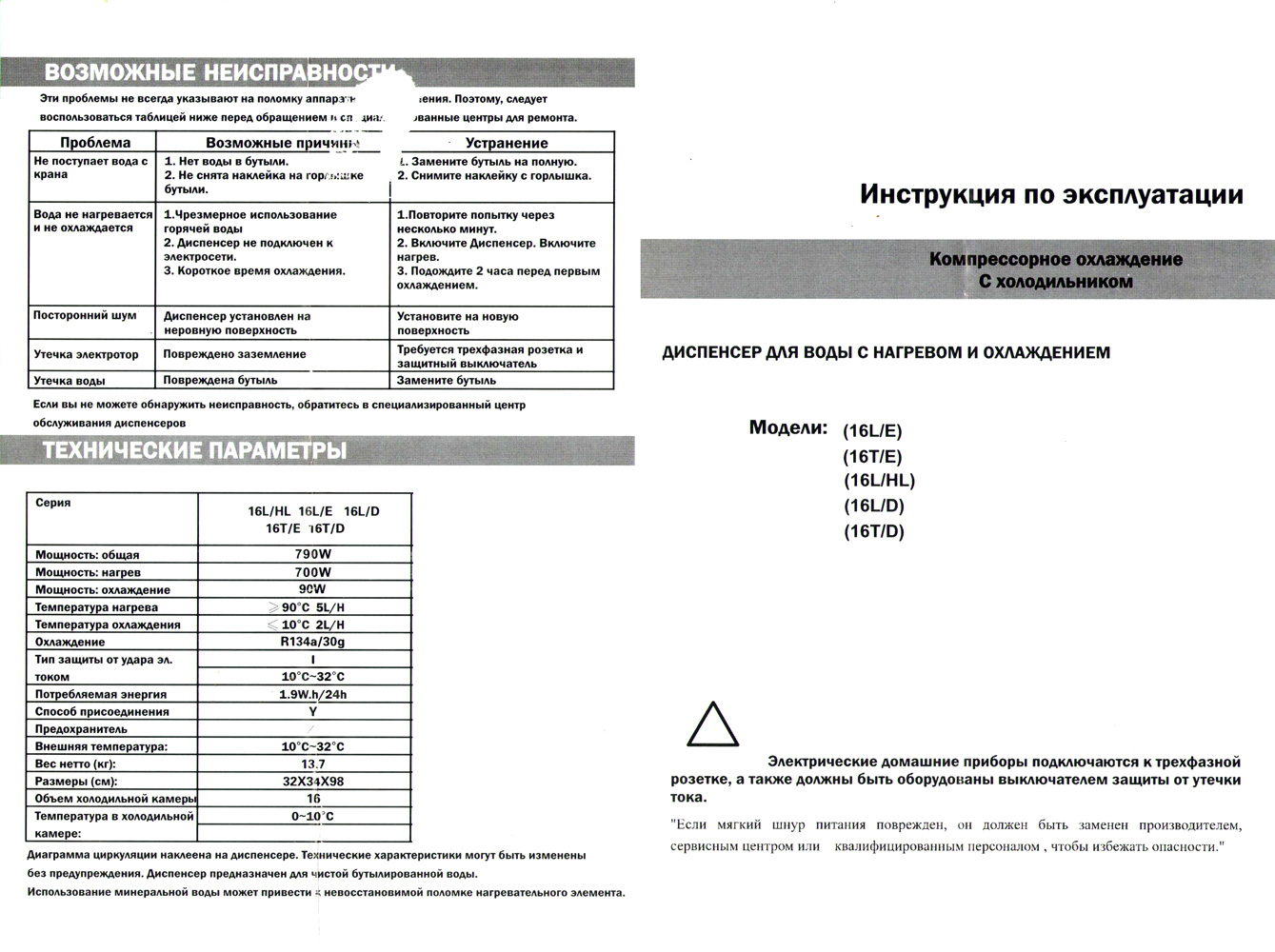 кулер Aqua Work 16-T/DE паспорт