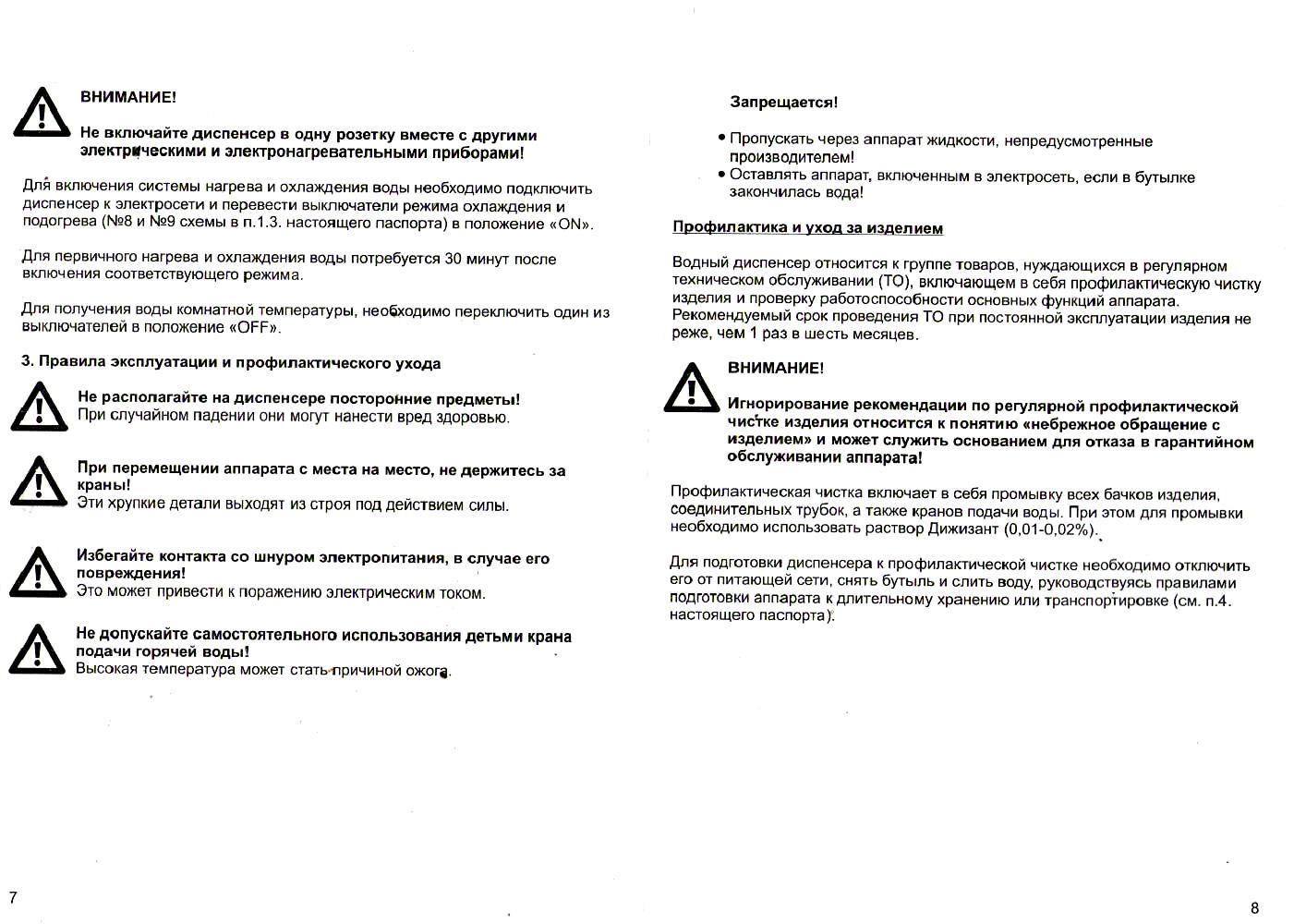 кулер Aqua Work 32-TDR паспорт