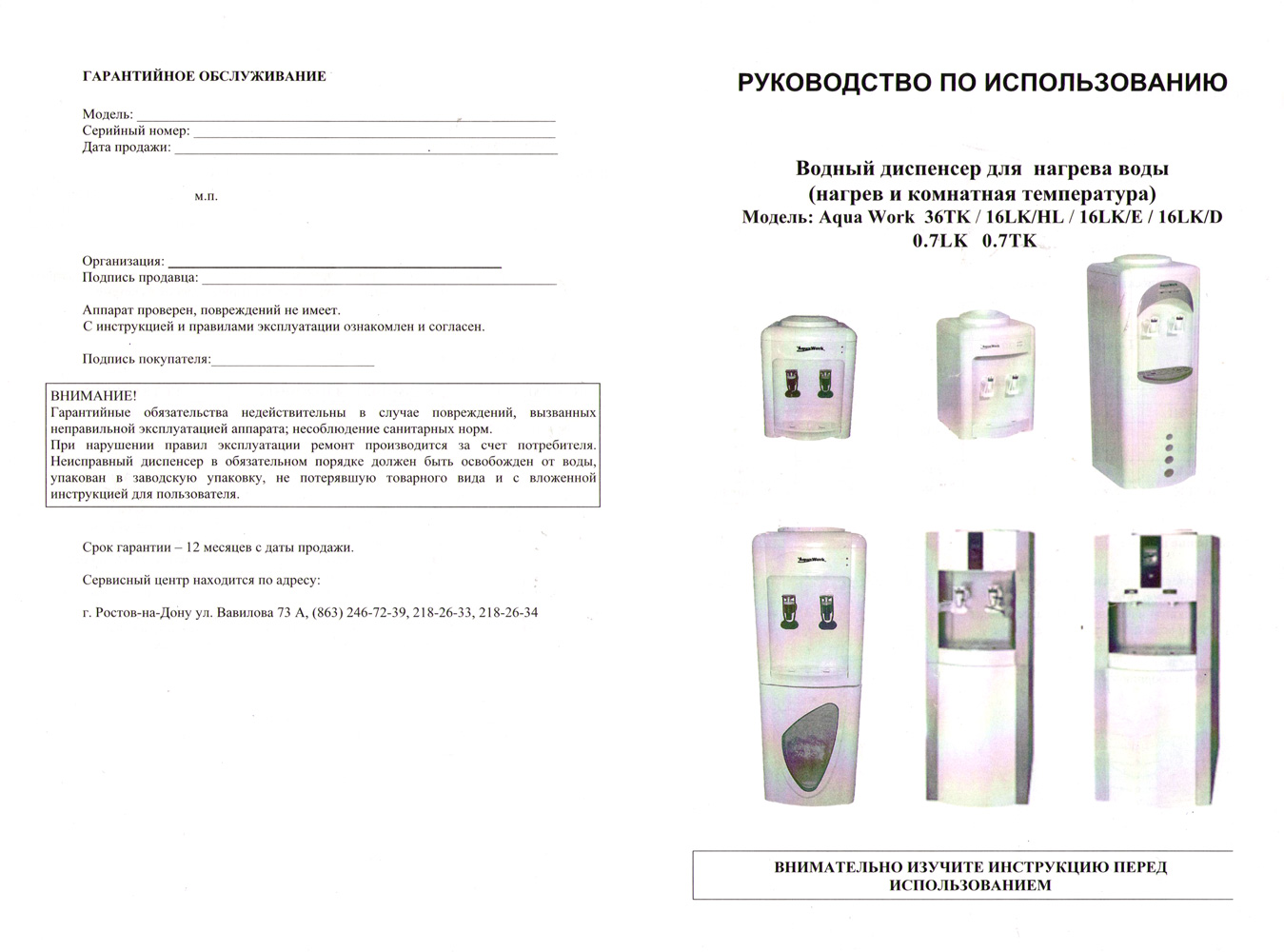 кулер Aqua Work 0.7-LK паспорт