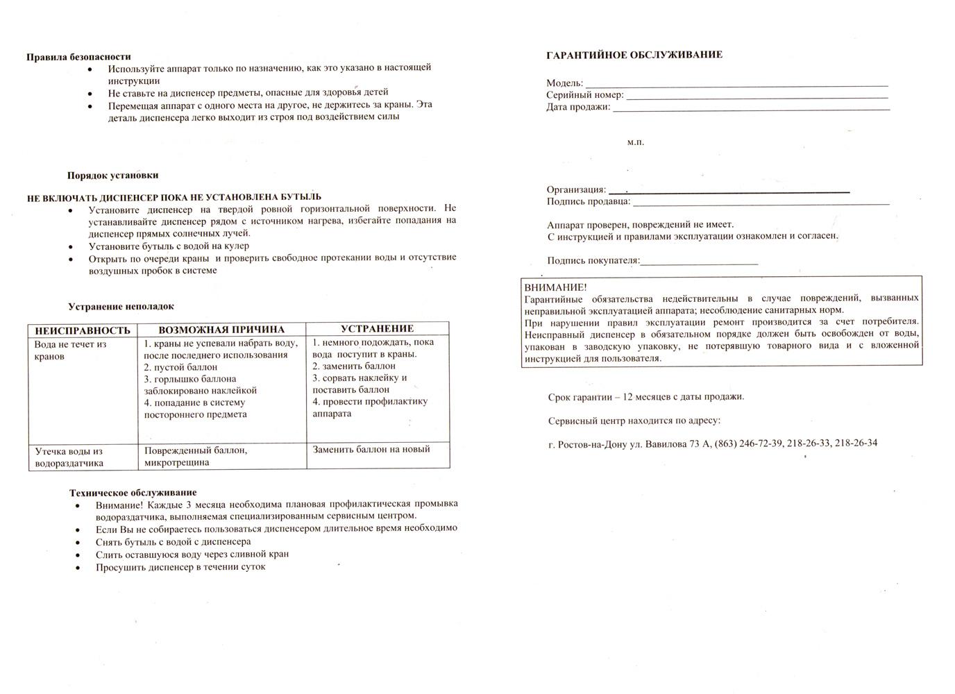 кулер Aqua Work 36-TWN паспорт