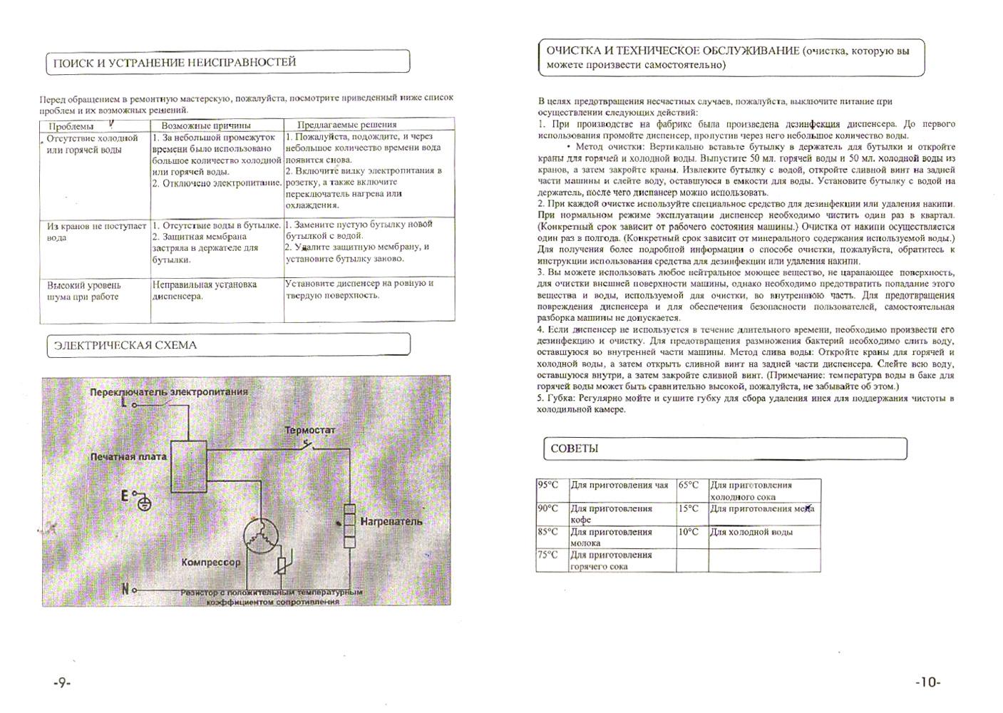 кулер Aqua Work 3-B/C паспорт