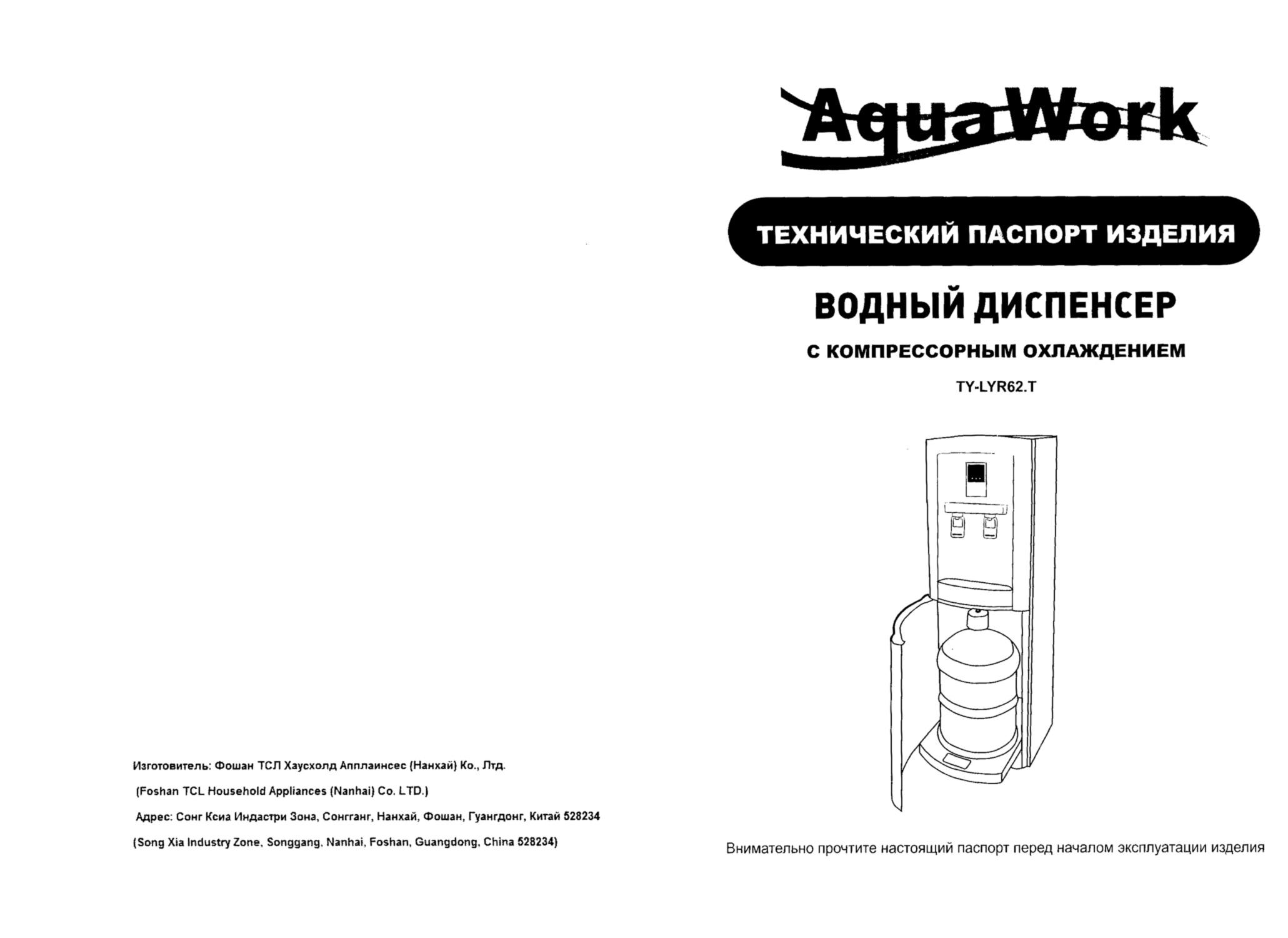 кулер Aqua Work 62-T паспорт