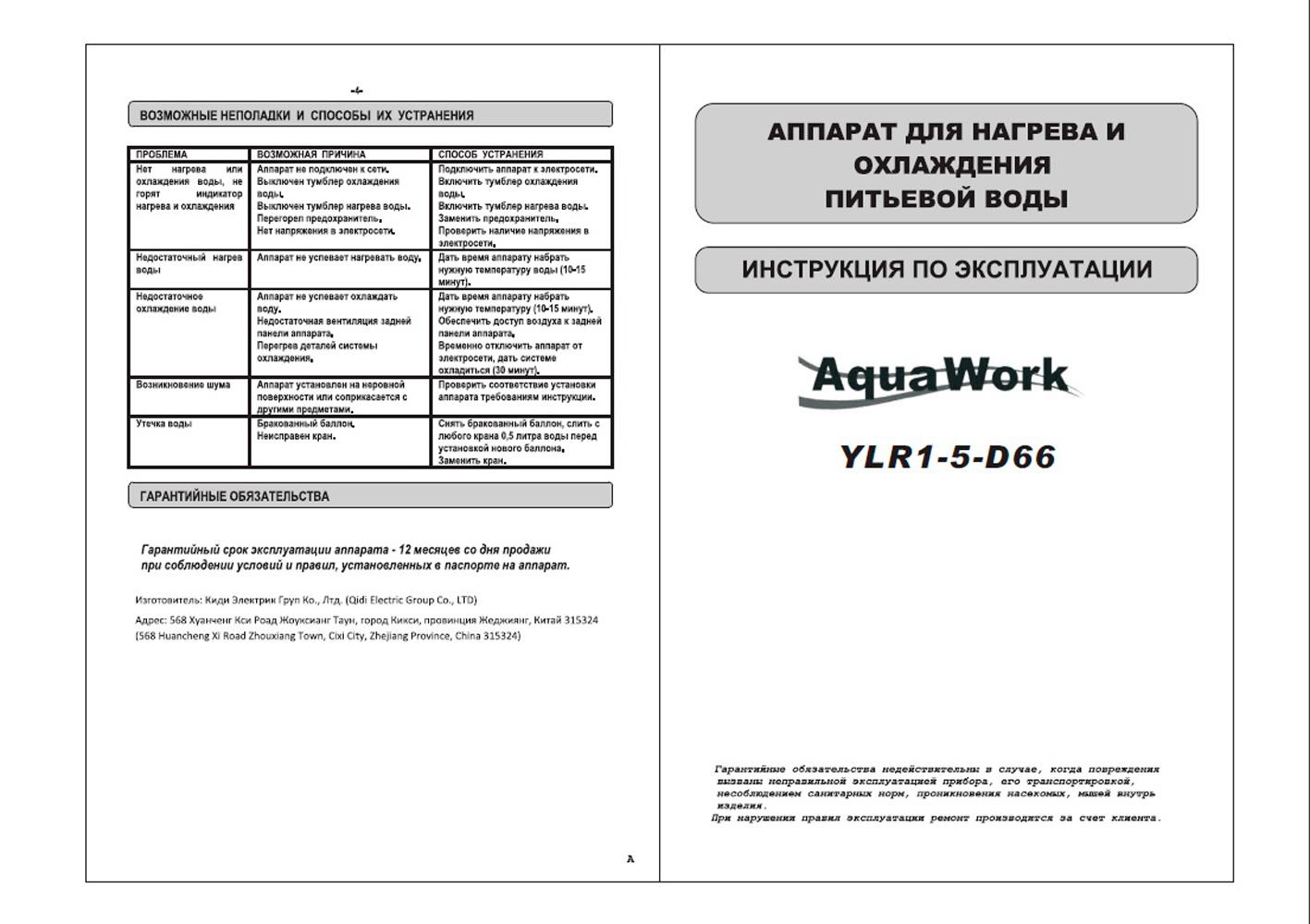 кулер Aqua Work D66 паспорт