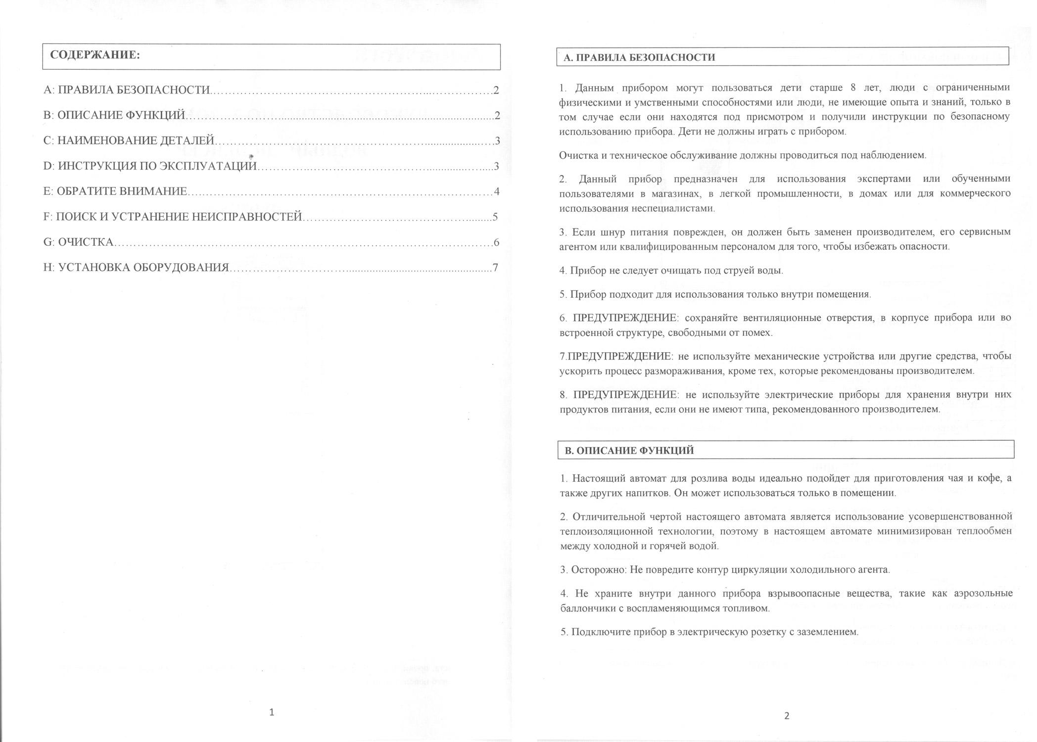 кулер Aqua Work D712-S-W паспорт