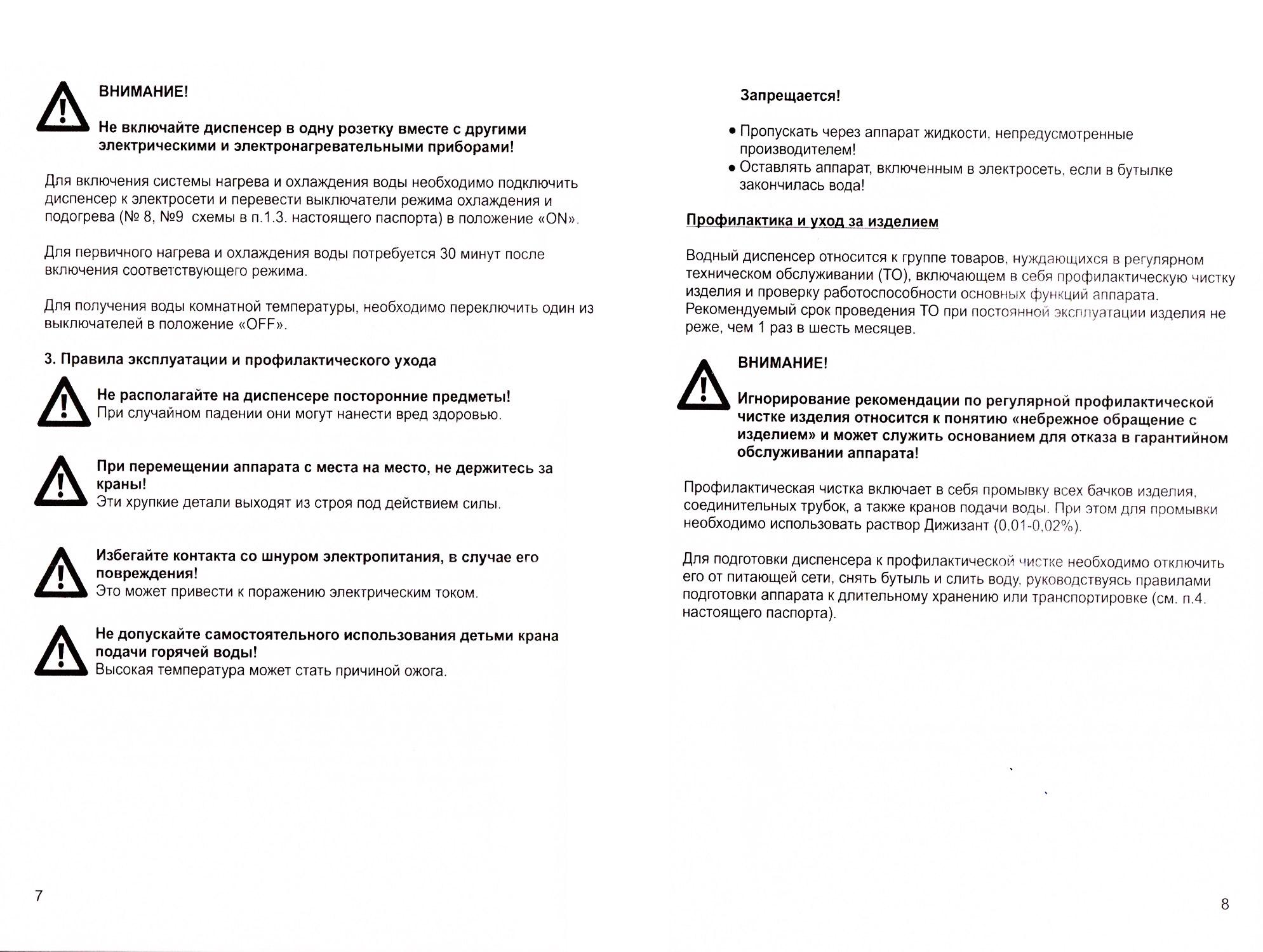 кулер Aqua Work R36-W паспорт