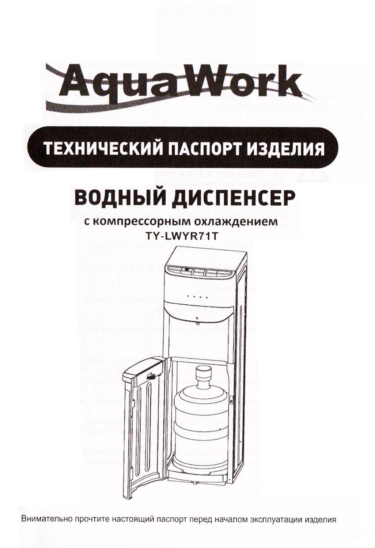кулер Aqua Work R71-T паспорт