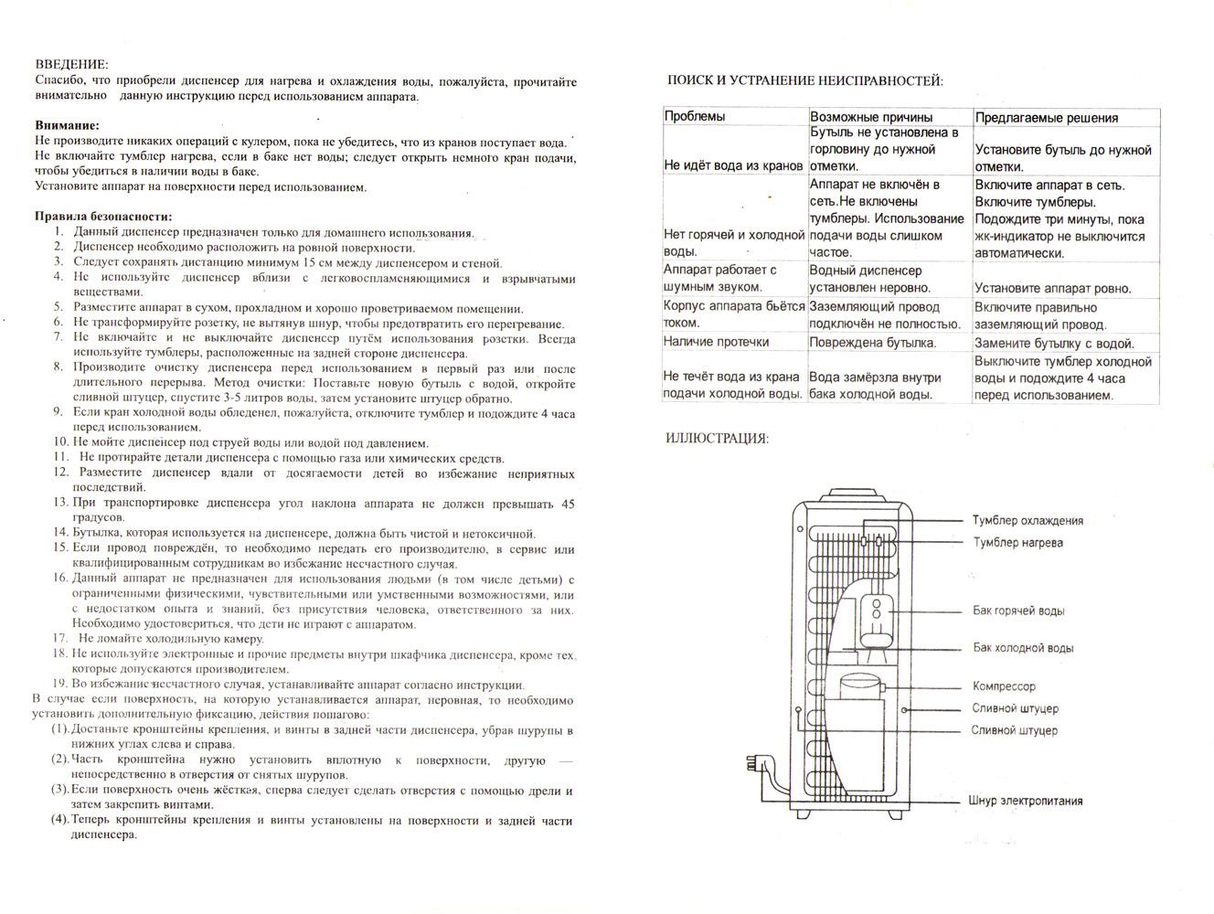 Кулер Aqua Work SLR-51 паспорт
