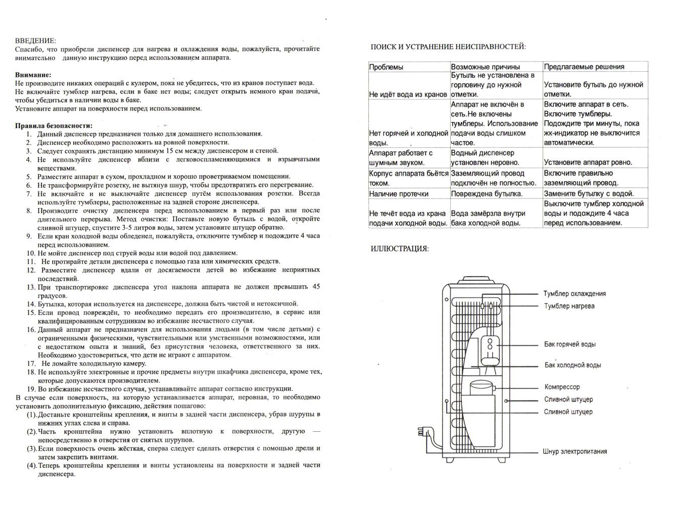 ����� Aqua Work SLR-76 �������