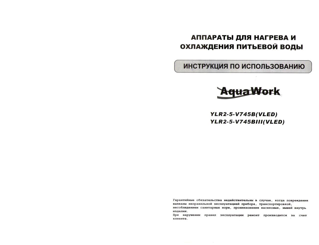 кулер Aqua Work V745B паспорт