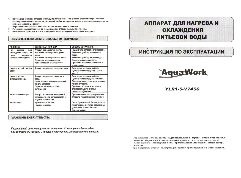 кулер Aqua Work V745C паспорт