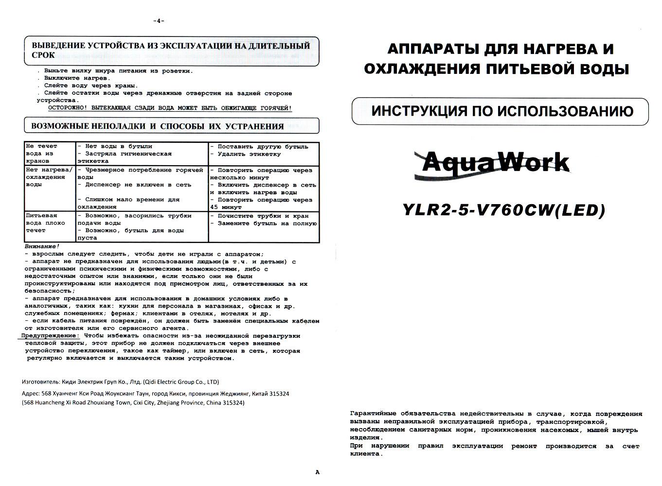 ����� Aqua Work V760-CW �������
