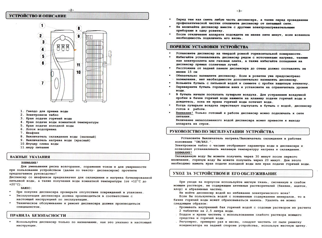 кулер Aqua Work V760-CW паспорт