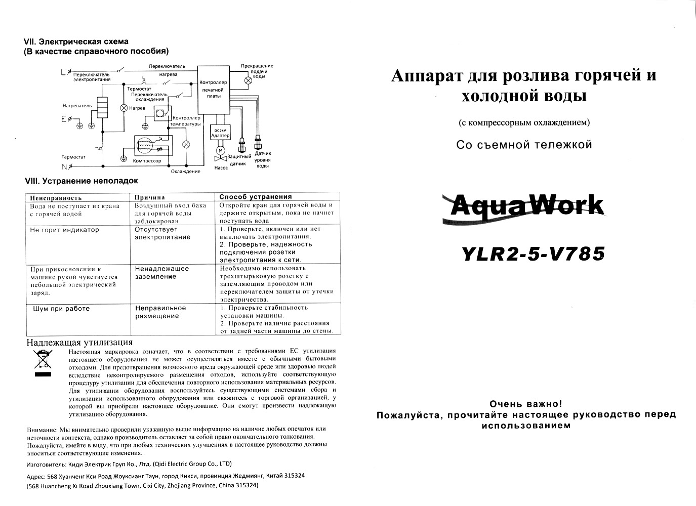 ����� Aqua Work V785 �������