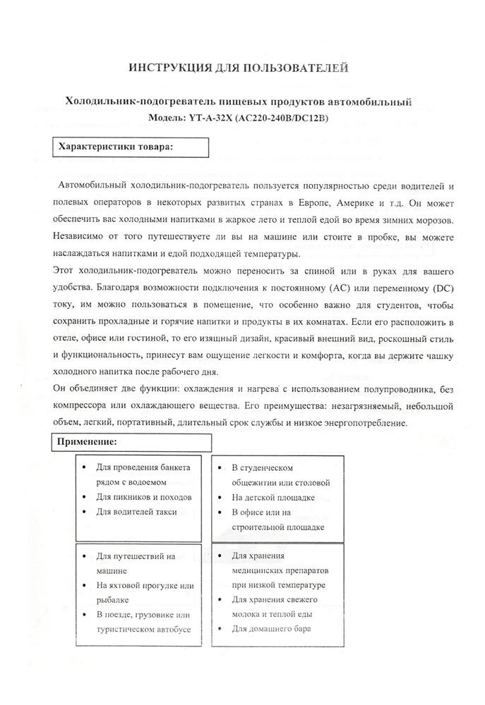 Автохолодильник Aqua Work YT-A-32X паспорт