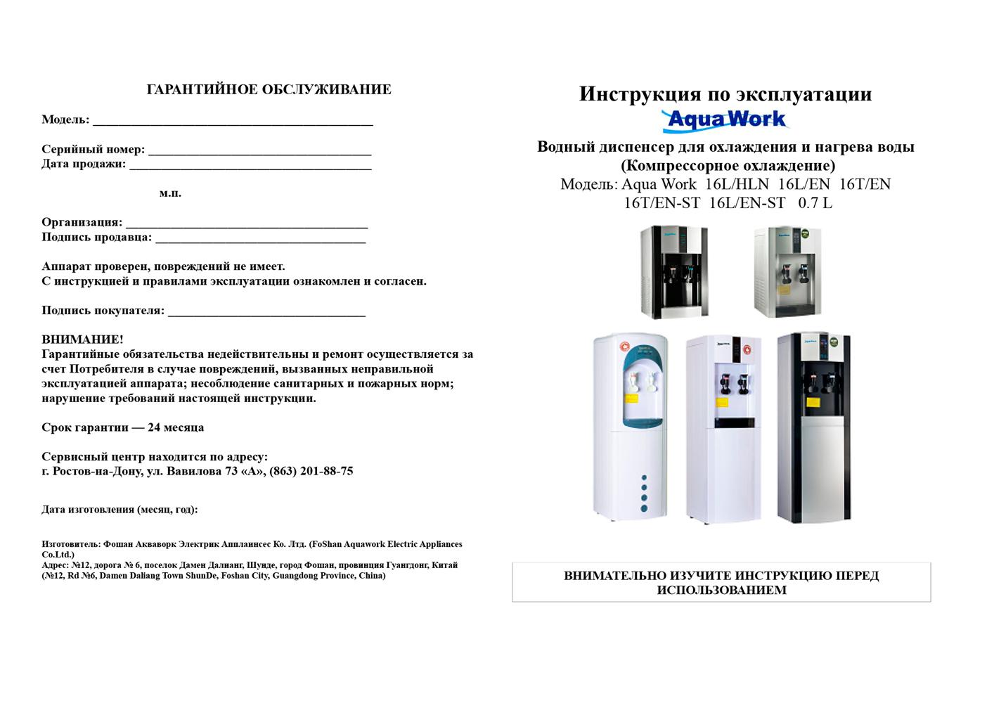 ������������� ����� Aqua Work �������