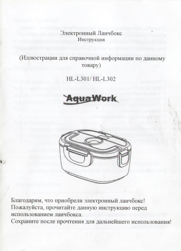 �������� � ���������� Aqua Work �������