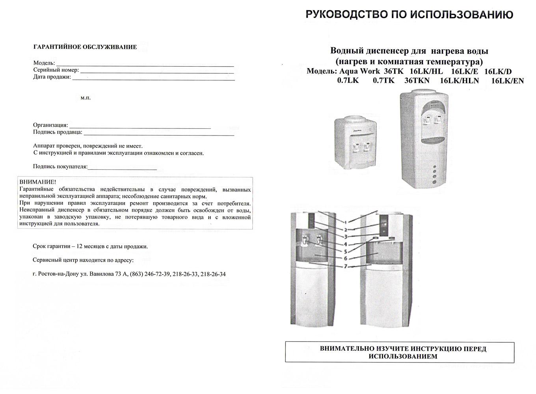 кулер Aqua Work 16-LK/HLN паспорт