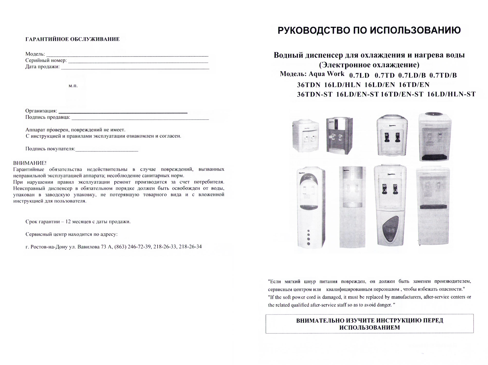 кулер Aqua Work 36-TDN-ST паспорт