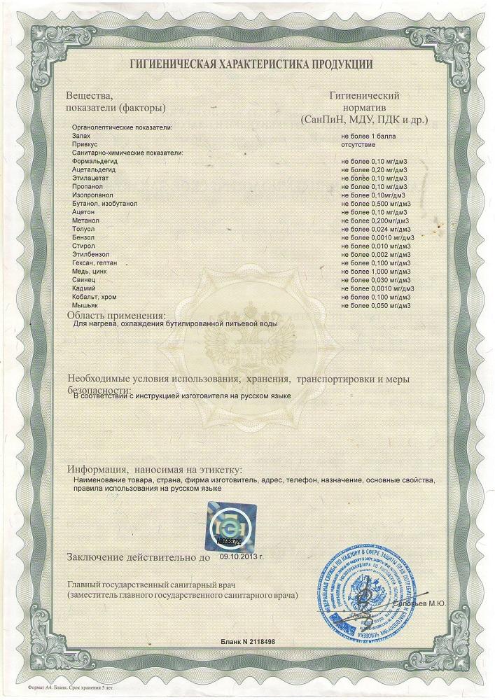 кулер Aqua Work 50-L-B/С сертификат