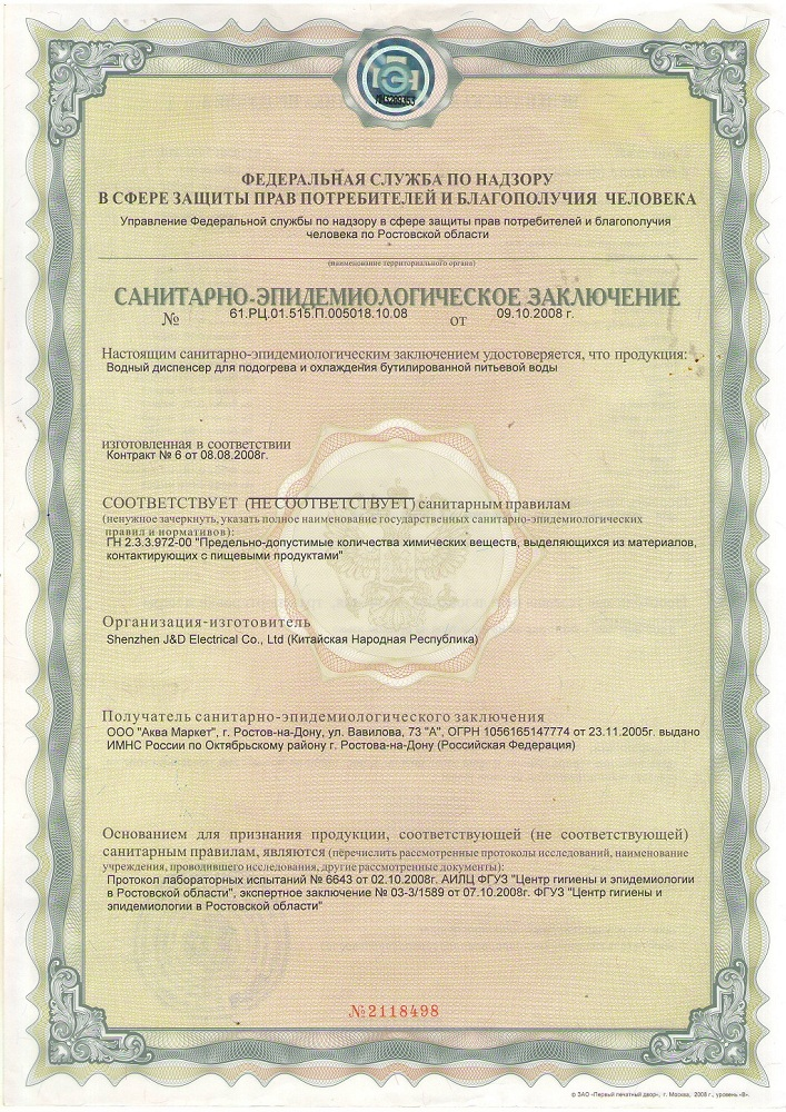 кулер Aqua Work 89-L сертификат