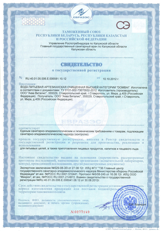 Вода Dombai сертификат