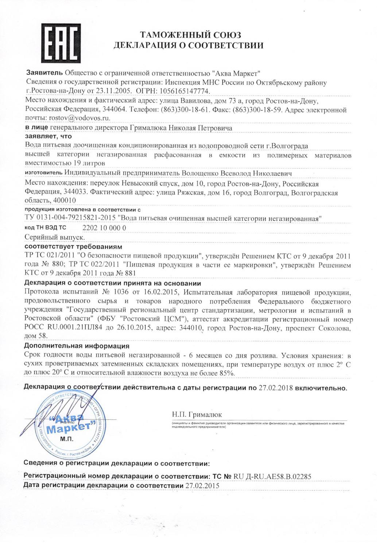 Питьевая вода Источник сертификат