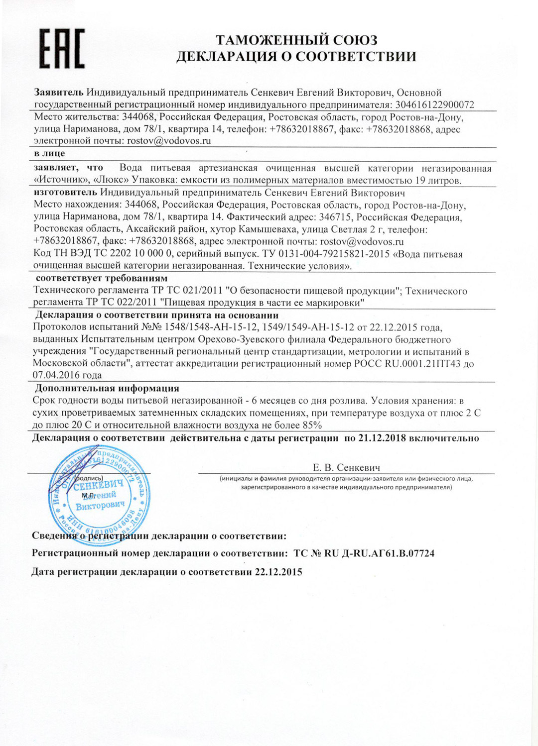 Питьевая вода Люкс сертификат