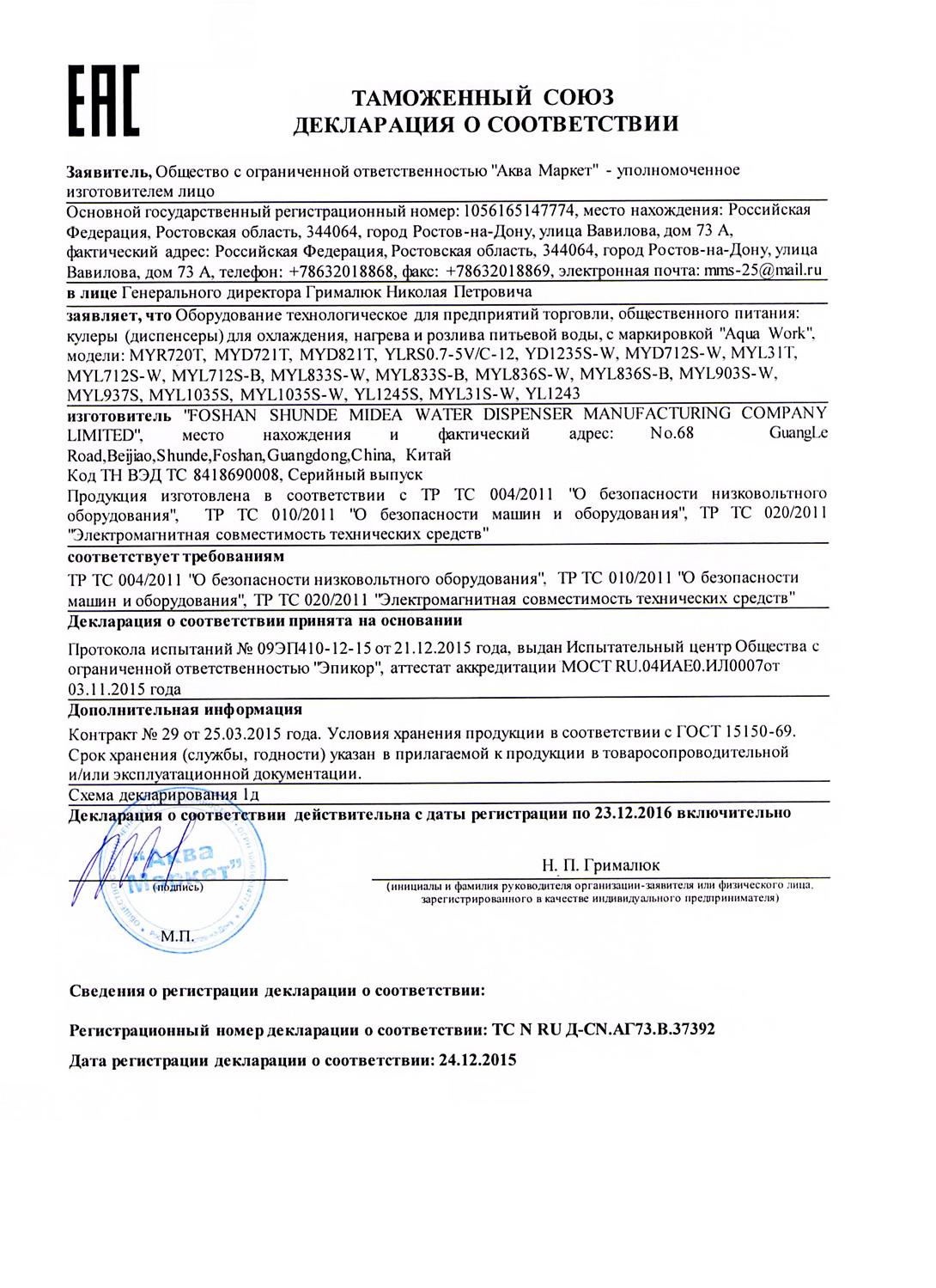 Сертификат на кулер для воды