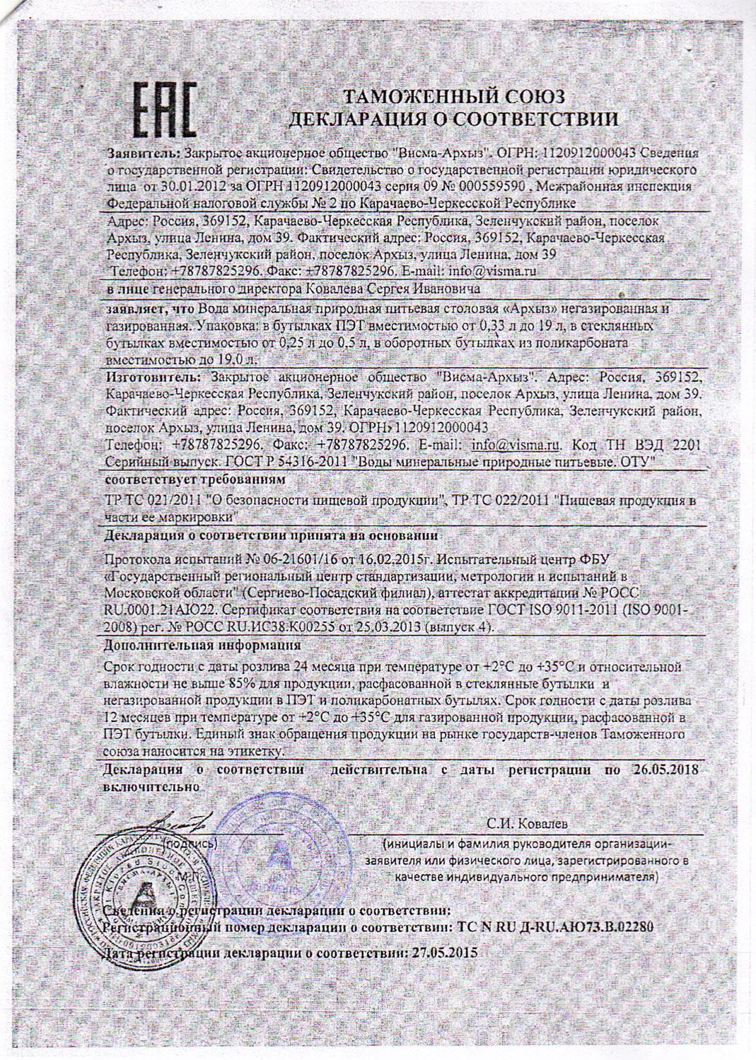 Вода Пилигрим декларация