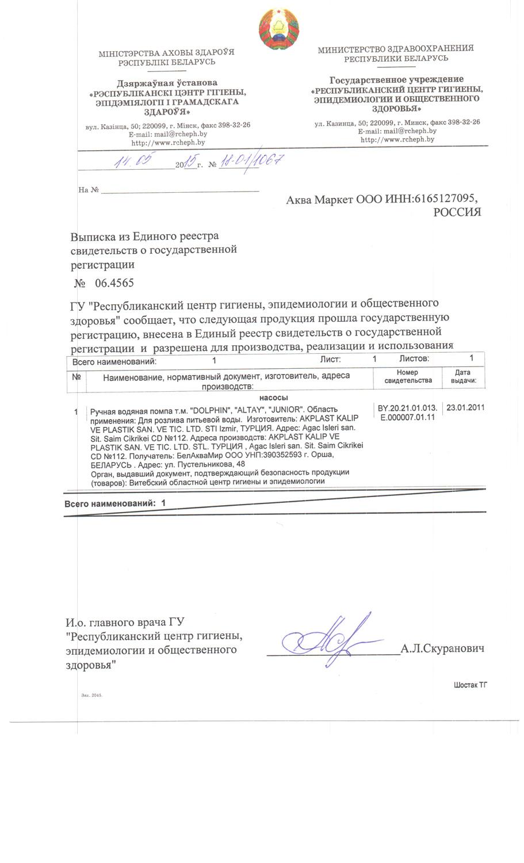 Помпа для воды Dolphin сертификат