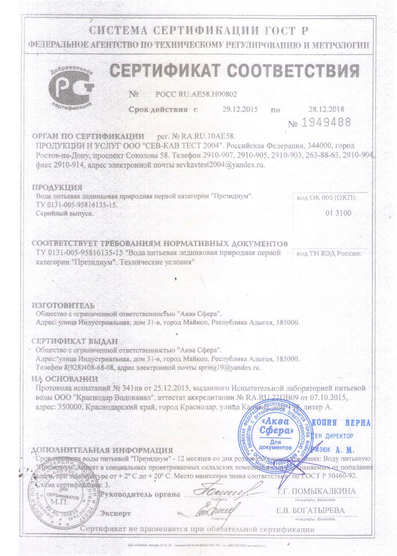 Вода Президиум сертификат