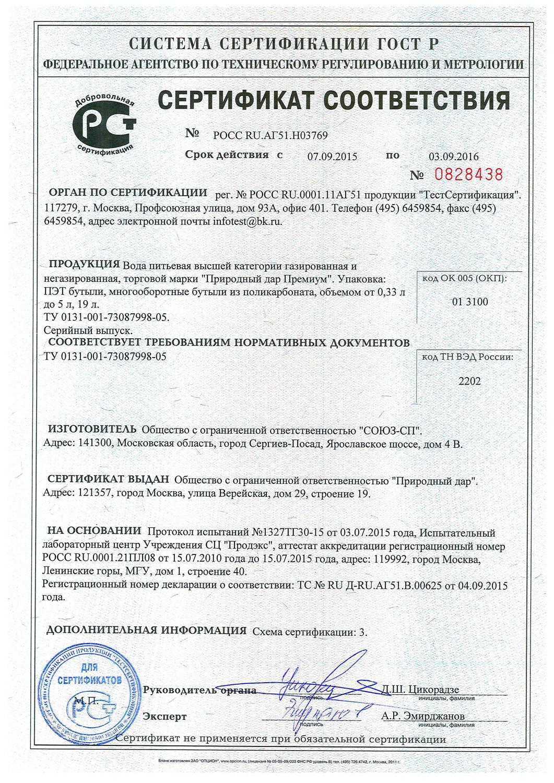 Вода Природный дар Премиум сертификат