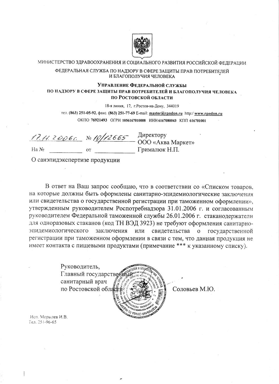 Сертификат на стаканодержатели на кулеры