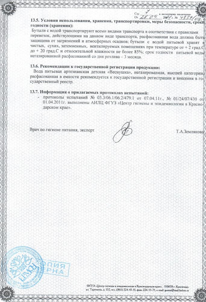 Питьевая вода Vesnushka экспертное заключение