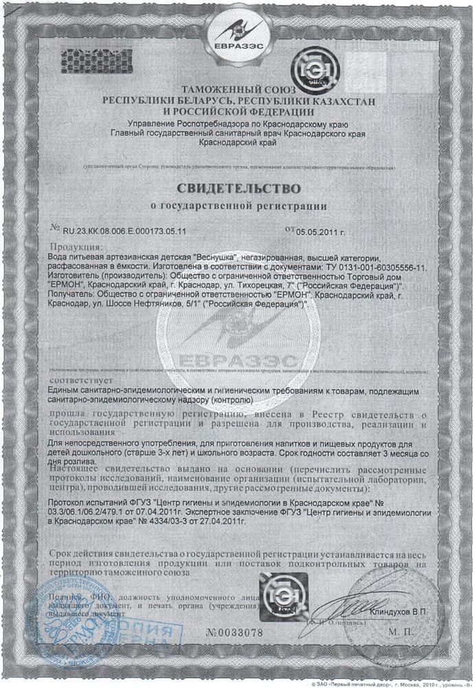 Питьевая вода Vesnushka сертификат
